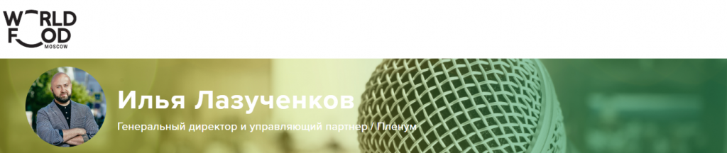 Лазученков.png