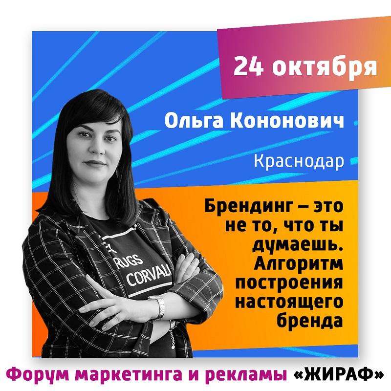 кононович 2.jpg